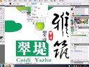 adobe Illustrator(AI视频教程)第五课