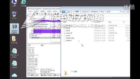 网吧实战教学视频之ProcessExplorer使用